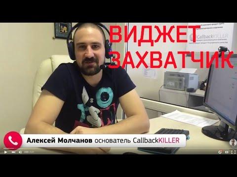 Виджет Захватчик от CallbackKILLER Повысить эффективность сайта