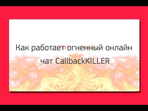 Как работает онлайн чат CallbackKILLER