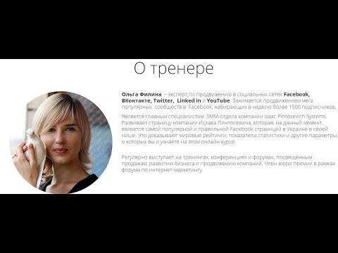 Facebook эффект для бизнеса и самопиара - вебинар Ольги Филиной