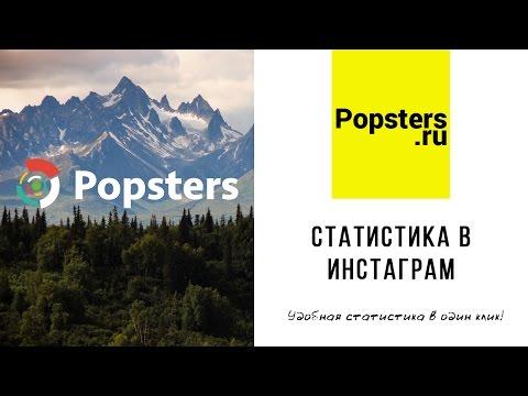 Popsters.ru - Удобная статистика в Инстаграм!