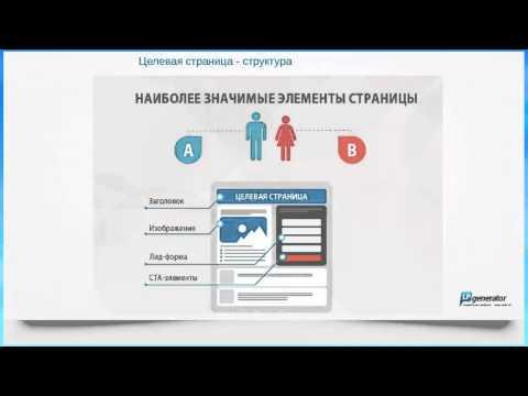 «Как создать целевую страницу для своей отрасли», ведет Даниил Баженов Вебинар WebPromoExperts #34