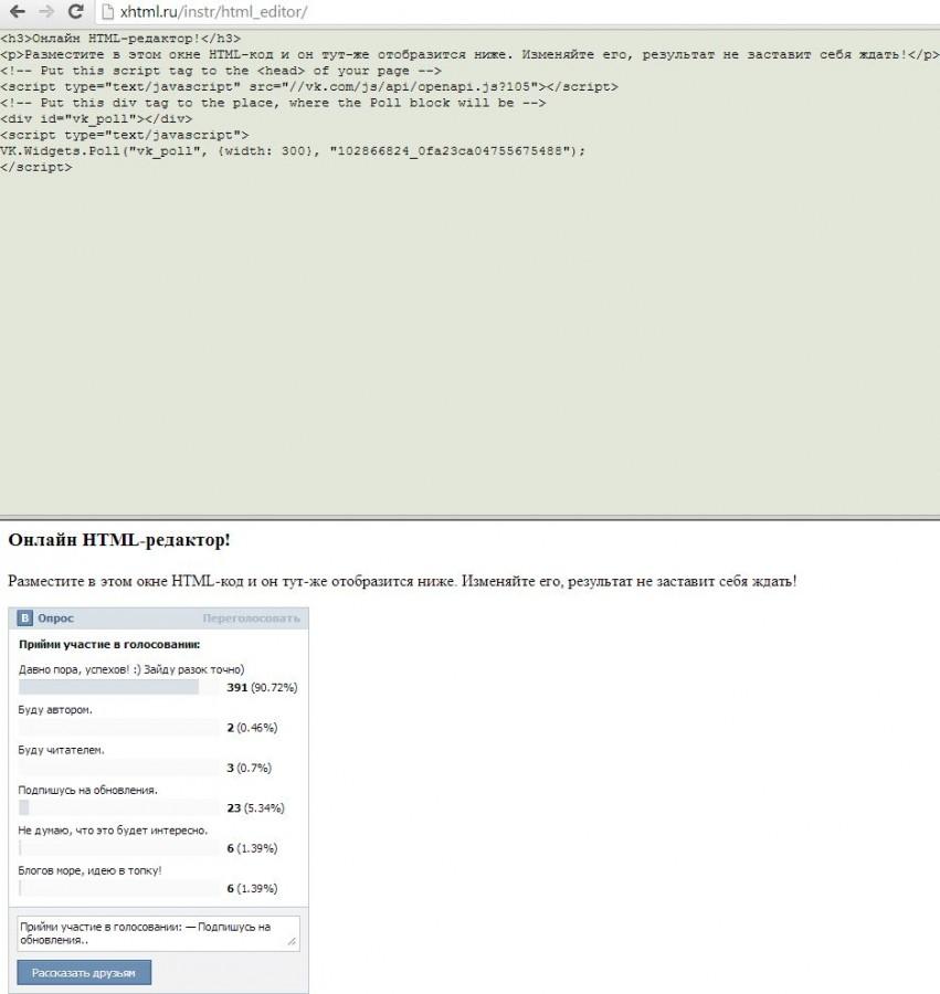 Вставляем код в Онлайн HTML-редактор