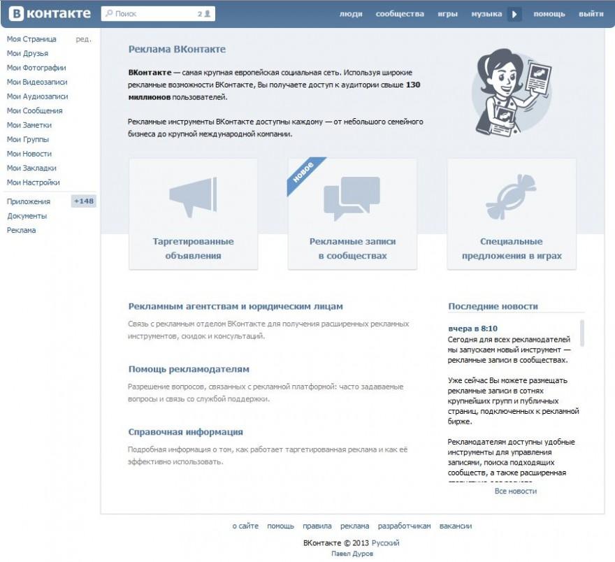 Официальная биржа рекламы ВКонтакте