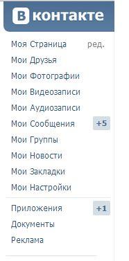 Заходим в Новости Вконтакте