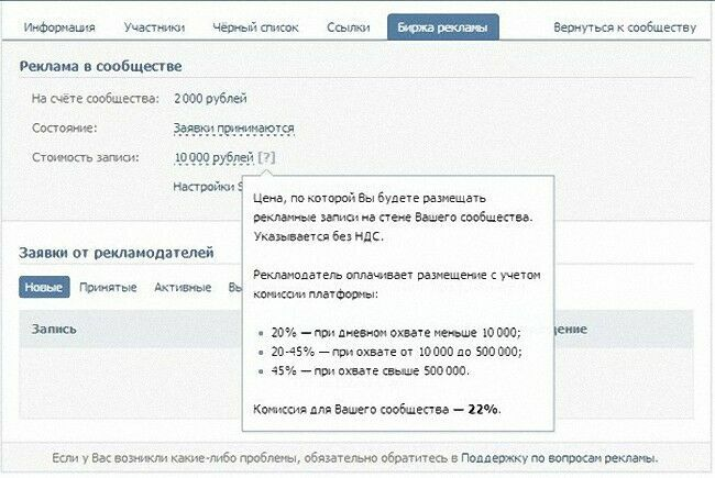 Коммисия за рекламу в сообществах в бирже Вконтакте