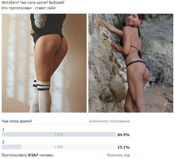 Опросы Вконтакте с большим количеством ответов