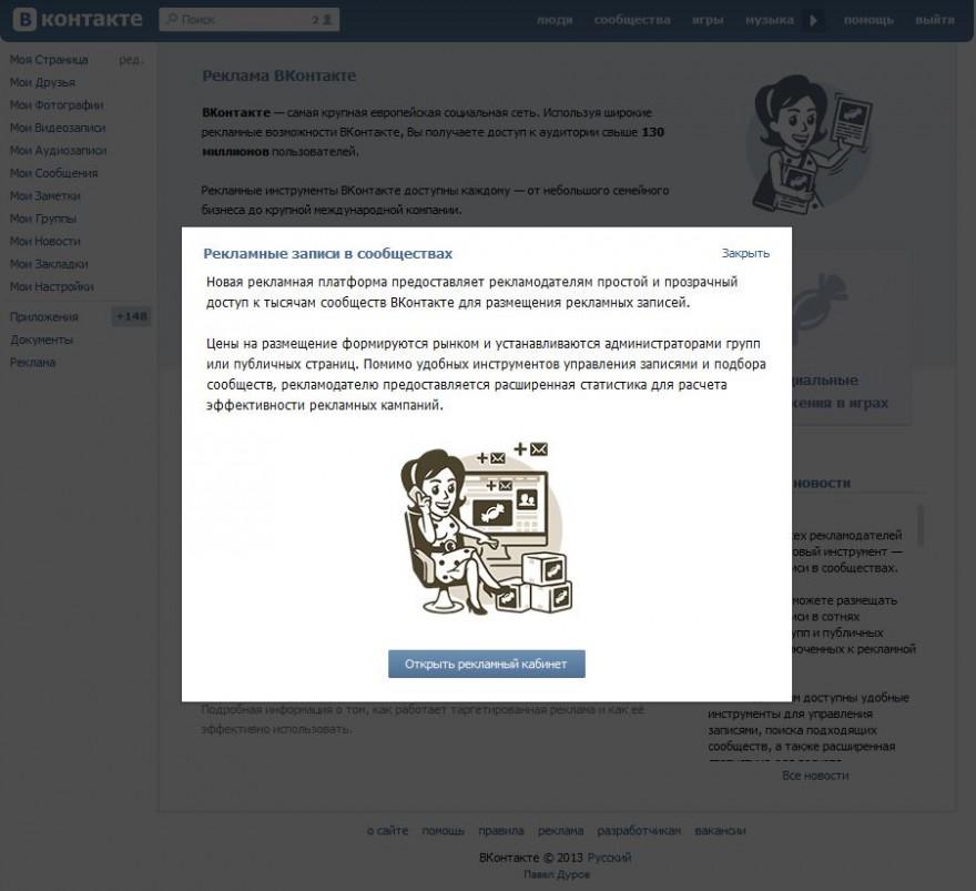 Приветствие рекламы в сообществах Вконтакте