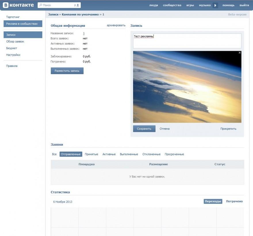 Редактирование рекламы в сообществах Вконтакте