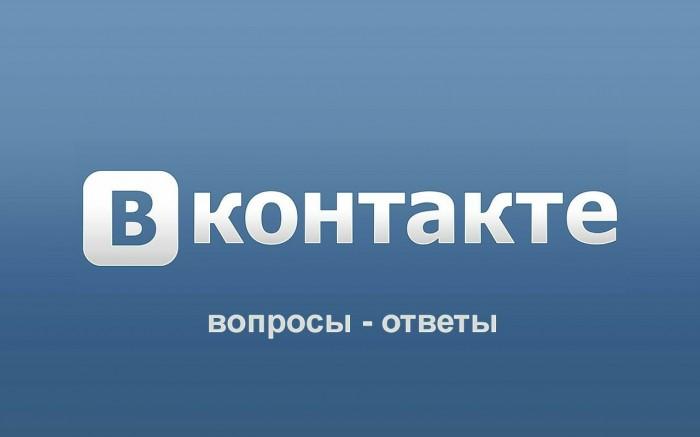 Биржа рекламы ВКонтакте вопросы и ответы