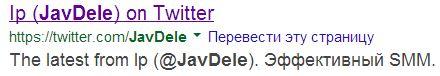 Индексация Twitter поисковыми системами