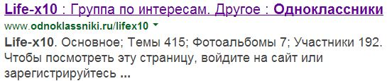 Одноклассники индексация поисковыми системами