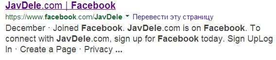 Facebook индексация поисковыми системами