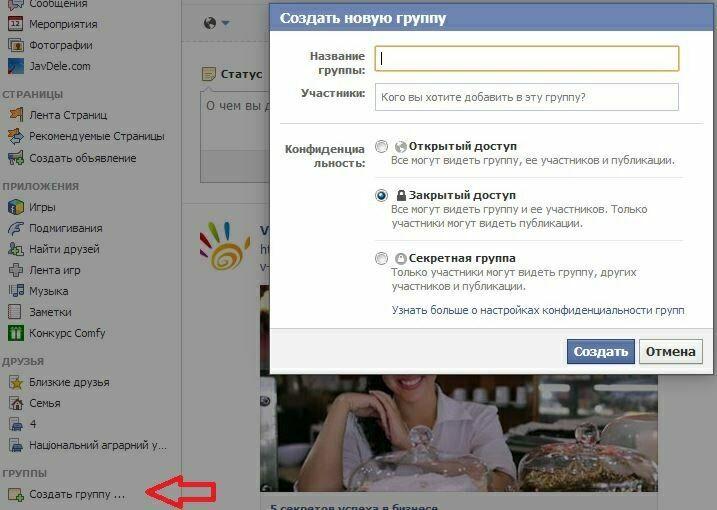 Facebook создание группы