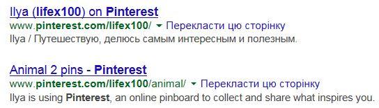 Pinterest индексация поисковыми системами