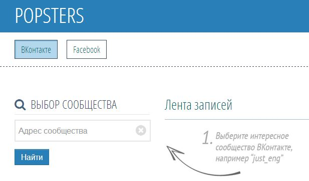 popsters.ru поиск постов по Facebook