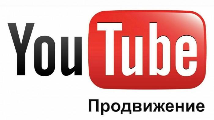Продвижение на YouTube - Ютуб