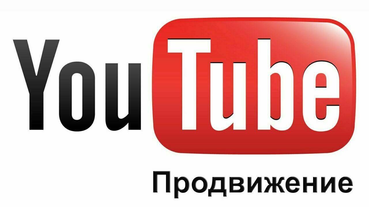 Продвижение youtube, и как на этом можно заработать