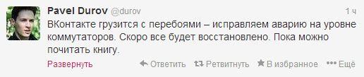 ВКонтакте грузится с перебоями 10 января
