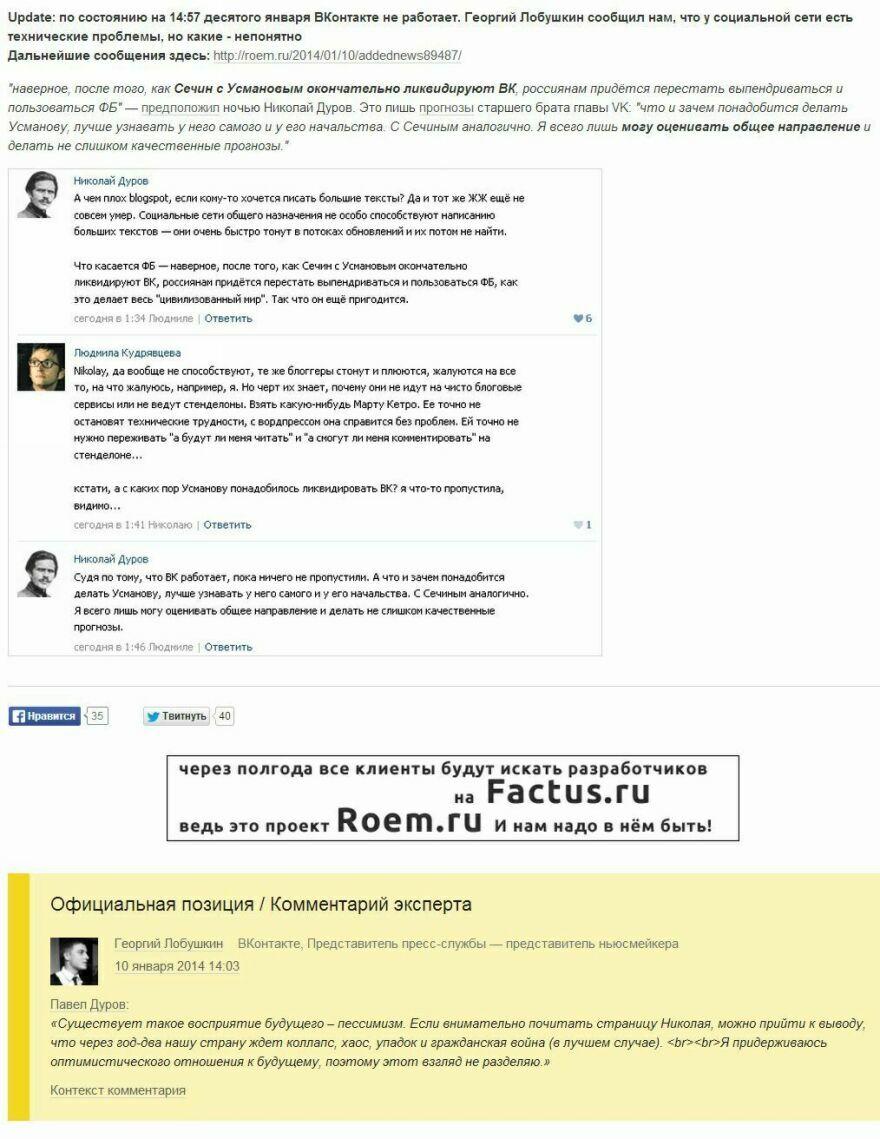 Старший Дуров спрогнозировал ликвидацию ВКонтакте Сечиным и Усмановым плюс авария во ВКонтакте