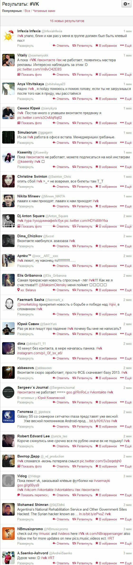Сбой в работе Вконтакте 10 января - твиттер Поиск по хештегу VK