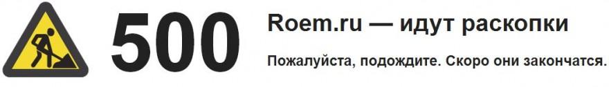 roem.ru перегрузка