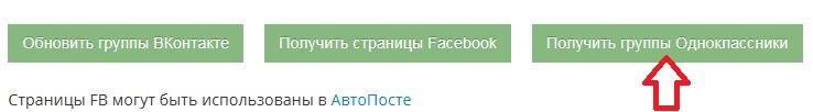 Добавляем группы Одноклассники в Sociate1