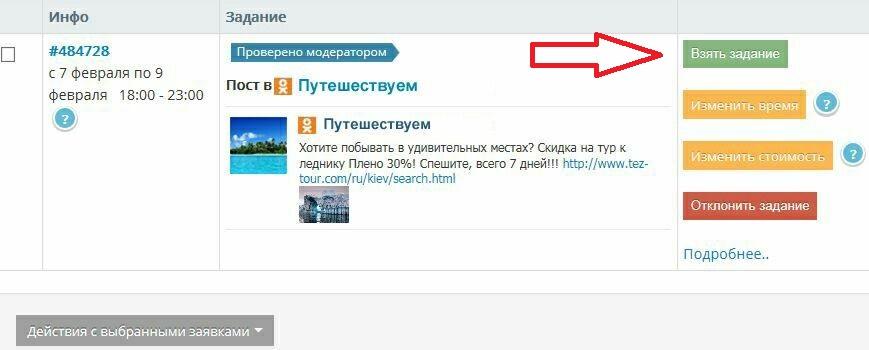 Заявка на рекламу Одноклассники в группу