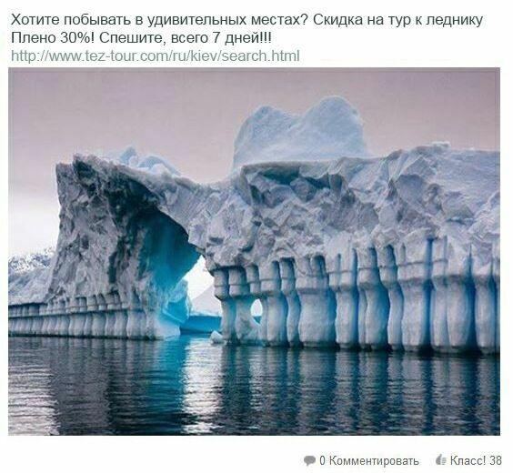 Опубликованный пост рекламы в группе Одноклассники
