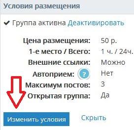 Условия размещения для рекламных постов в Одноклассниках