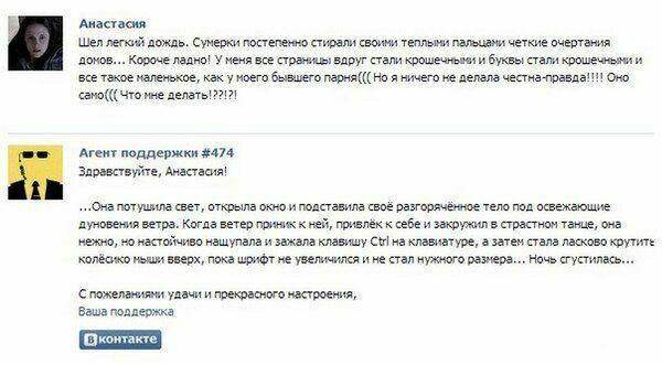 Ответы агентов поддержки вконтакте 2