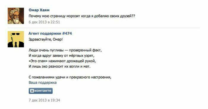 Ответы агентов поддержки вконтакте 3