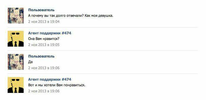 Ответы агентов поддержки вконтакте 4