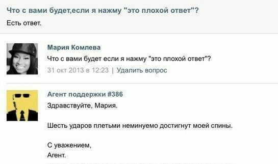 Ответы агентов поддержки вконтакте 5