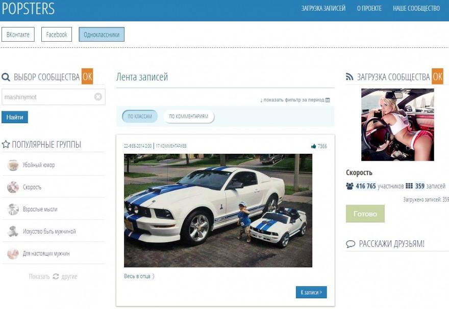 Поиск вирусных постов в Одноклассниках