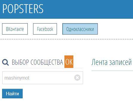 Вирусные посты в Одноклассниках - как быстро находить