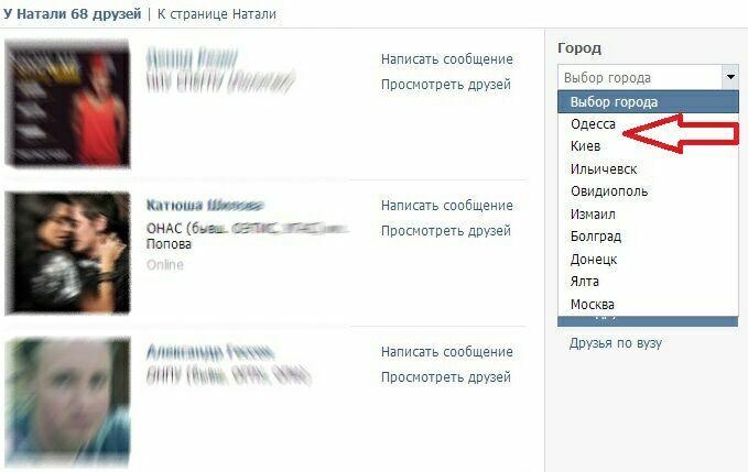 Как Вконтакте узнать скрытый город проживания