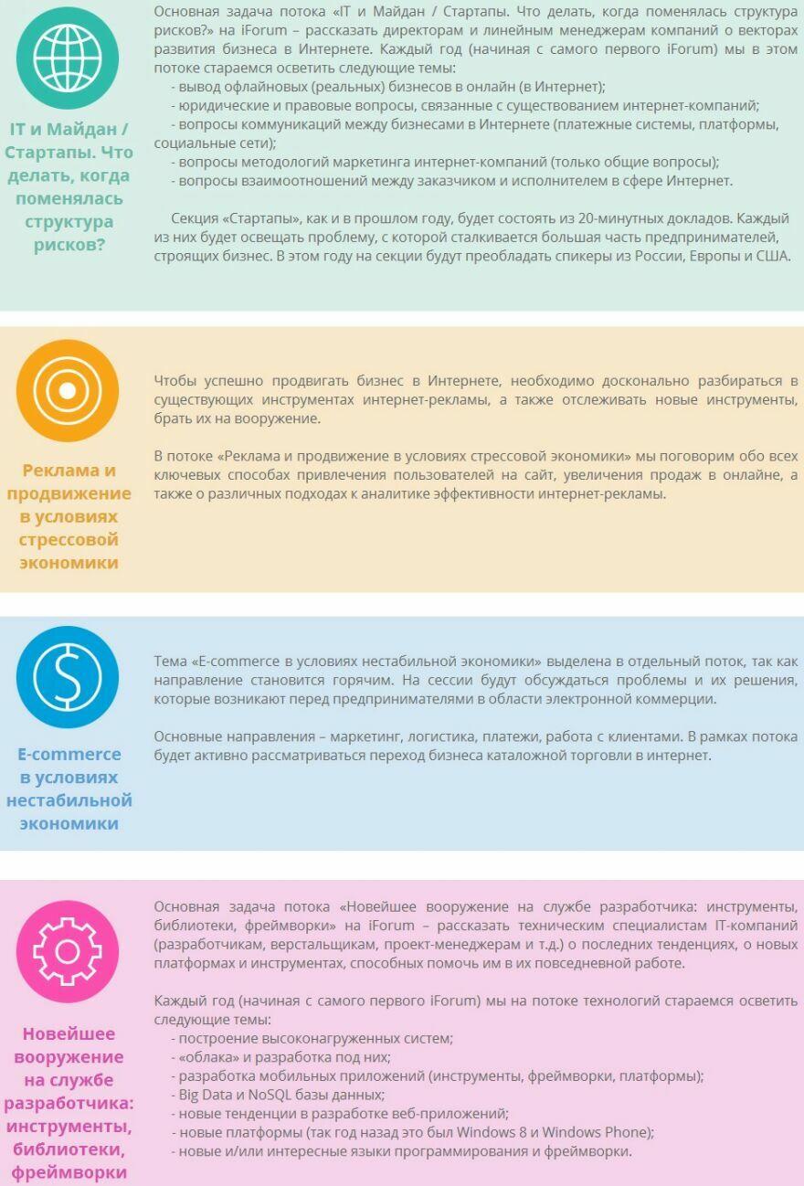 Iforum 2014. Украинский форум интернет деятелей О форуме