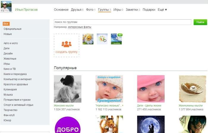 Поиск группы для рекламы в Одноклассниках