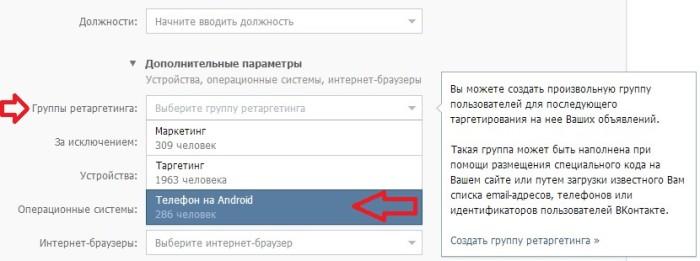 Выбираем группу ретаргетинга Вконтакте созданную shmakovtarget