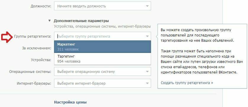 Выбираем группу ретаргетинга Вконтакте