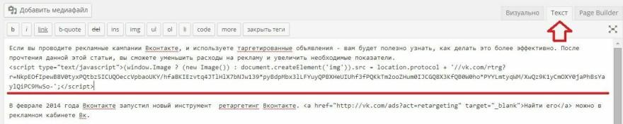 Добавляем код ретаргетинга Вконтакте на сайт