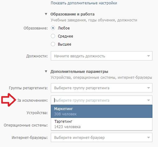 Исключаем из показа рекламы Вконтакте участников группы