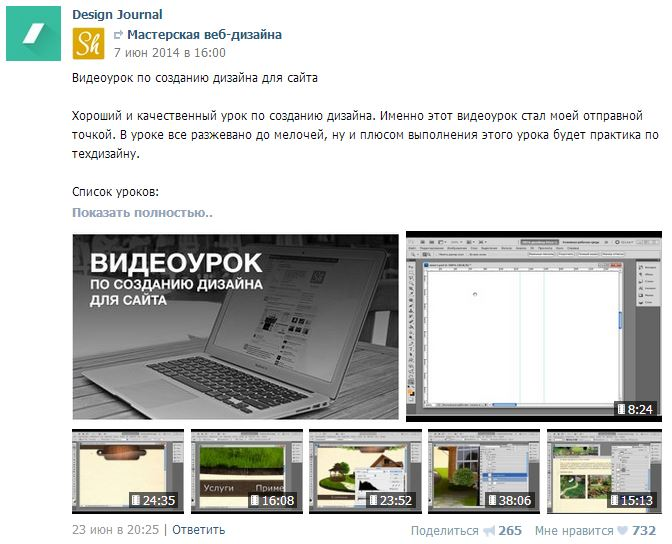 Пост с группы Вк Design Journal
