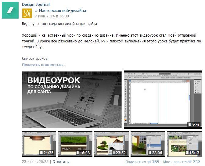 Пост с группы Вк Design Journal