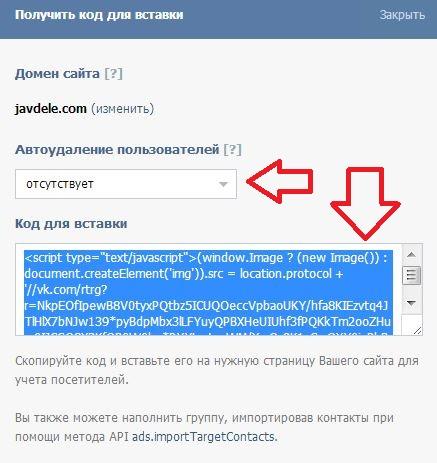 Ретаргетинг объявлений Вконтакте код