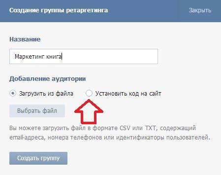 Ретаргетинг объявлений Вконтакте