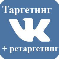 Таргетинг Вконтакте + ретаргетинг