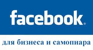 Facebook эффект для бизнеса и самопиара