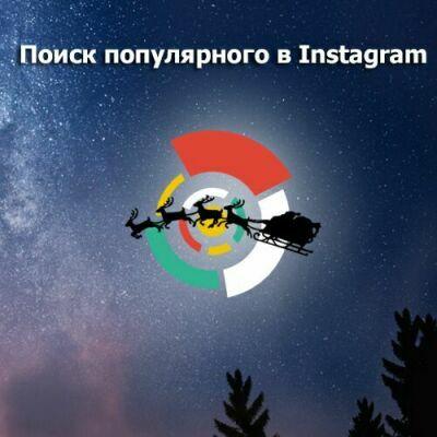 Самое популярное в Инстаграм - способы как быстро находить