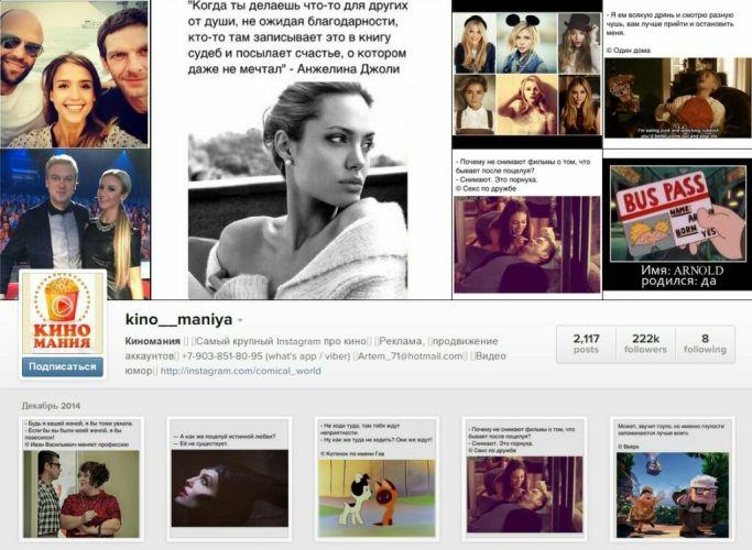 kino__maniya на Инстаграме